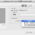 InDesignにinddファイルをリンク配置する時の読み込みオプションについて