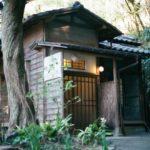 秋谷四季と鎌倉の旅