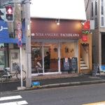 パン屋巡り:BOULANGERIE TACHIKAWA(ブーランジェリー・タチカワ)@用賀