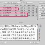 Fontset:ヒラギノ角ゴ+ヒラギノ角ゴAD仮名+Fira Sans|AXISフォントぽい合成フォントを作る
