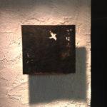 祖師ヶ谷大蔵の「ごはん屋 ヒバリ」で、野菜づくしの夜ご飯