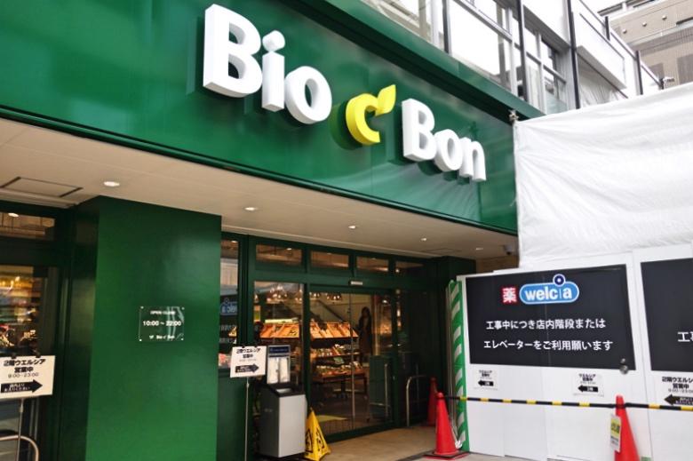 麻布十番に出来たオーガニックスーパー「Bio c'Bon」に行ってきた