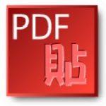 [Mac限定]PDF貼魔王を使用してB5中綴じのZINEの面付けをする