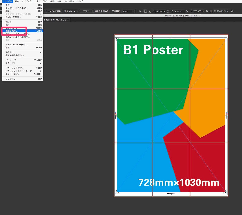 pdf ポスター印刷 4分割 mac