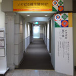 「いけばな龍生展2017」を鑑賞しました / Ikebana Ryusei Exhibition 2017