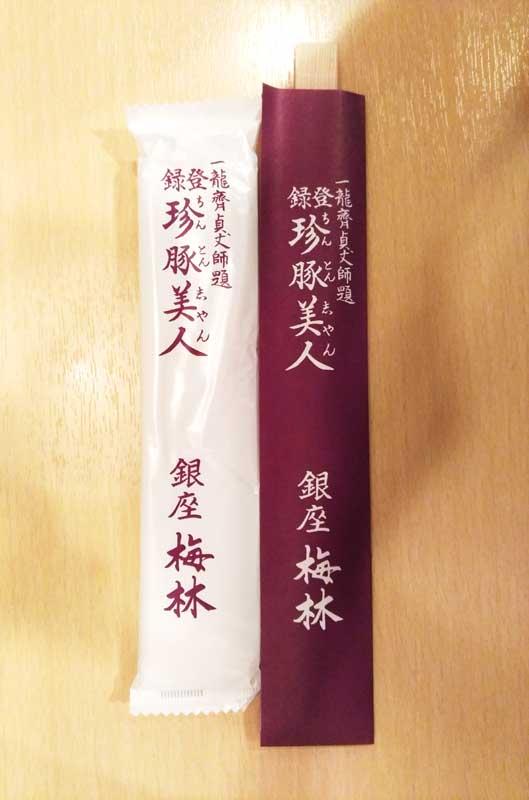 「とんかつ 銀座梅林」でメンチカツ定食を食べました / Tonkatsu Ginza Bairin