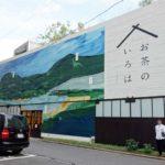 """お茶の体験ミュージアム、「お茶のいろは by Namacha」に行ってきました / """"Ocha no Iroha by Namacha"""" museum"""