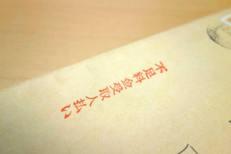 確定申告で戻ってきた返信用封筒に「不足料金受取人払い」のスタンプが押されていた場合の対処法