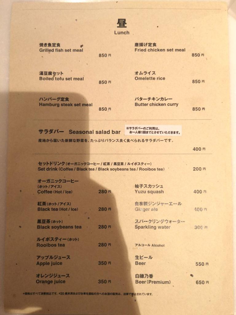 無印良品 銀座店、MUJI Dinerのランチメニュー表