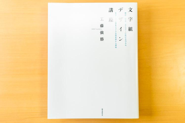 『文字組デザイン講座』/工藤強勝/誠文堂新光社