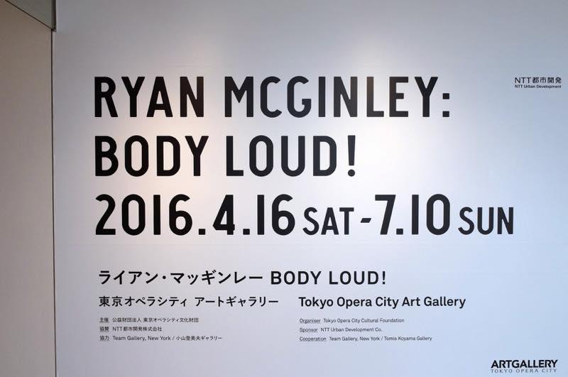 ライアン・マッギンレー『BODY LOUD!』@東京オペラシティ アートギャラリー