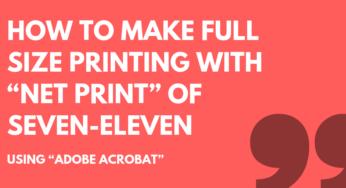 Acrobatを使用し、セブンイレブンのネットプリントでPDFを原寸印刷する