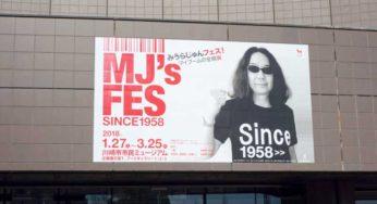 「MJ's FES みうらじゅんフェス!」を鑑賞。「物」が発するパワーに圧倒される展覧会