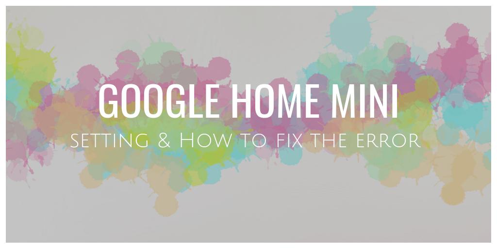 Google home mini を購入!初期設定でつまずいた箇所と私の使い方