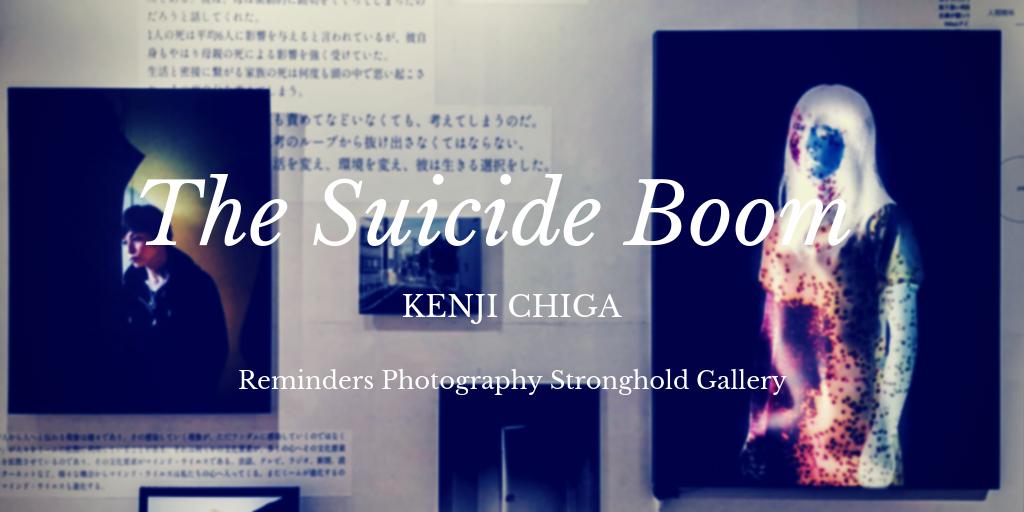 千賀健史写真展「THE SUICIDE BOOM」 at RPSギャラリー