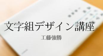 『文字組デザイン講座』by 工藤強勝:超マニアックな文字組本が発売されました!
