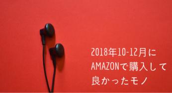 2018年10-12月にAmazonで購入して良かったモノ
