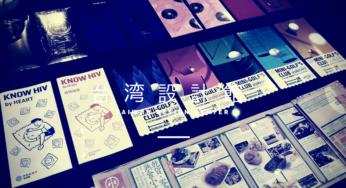 写真200点!台湾デザインセンターで刺激的な台湾グラフィックデザインを堪能!