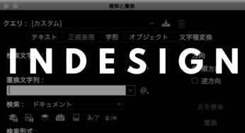 InDesignで正規表現検索を使い段落先頭に一文字空けを作る方法