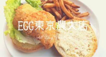 日本2号店!朝食専門店「egg農大店」でALL DAY BREAKFAST!