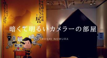 レトロカメラ × CAMERAer「暗くて明るいカメラーの部屋」 at 横浜