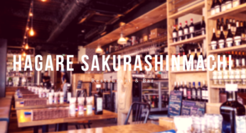 「ハガレ(HAGARE)桜新町店」カルディが運営するハイコスパなレストラン