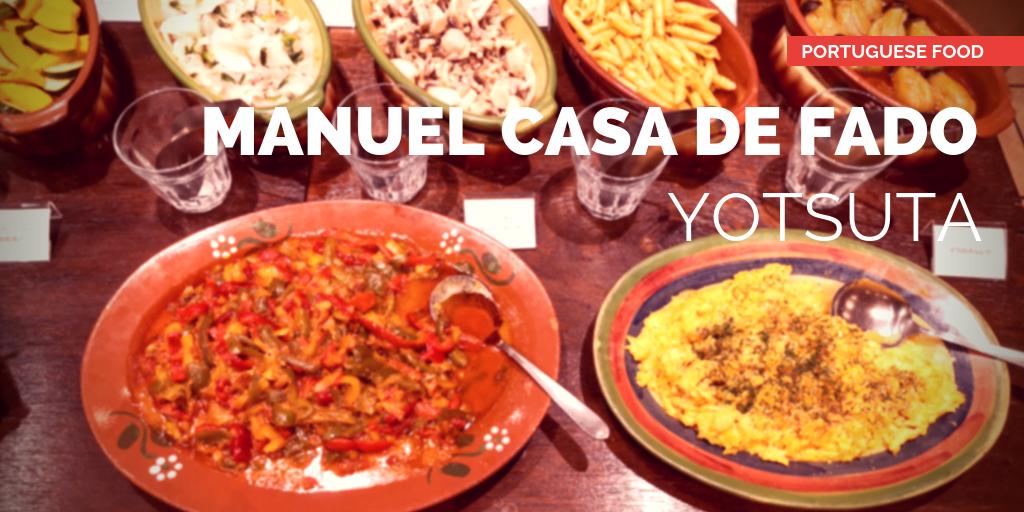 「マヌエル・カーザ・デ・ファド四ツ谷店」どこか懐かしいポルトガル料理を楽しむ
