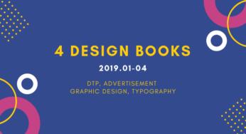 2019年1月〜4月までに購入したオススメのデザイン本4冊