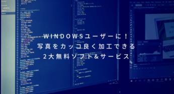 Windowsユーザーに!写真をカッコ良く加工できる2大無料ソフト&サービス