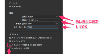 InDesignでJPGやPNGに書き出す時に、塗り足し3mmを含めない方法