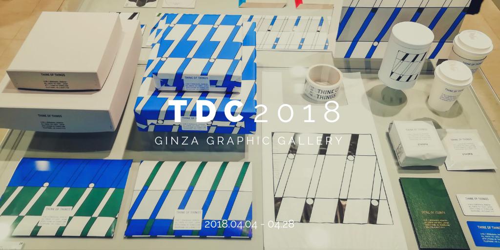 TDC2018展で最新のタイポグラフィデザインに触れる