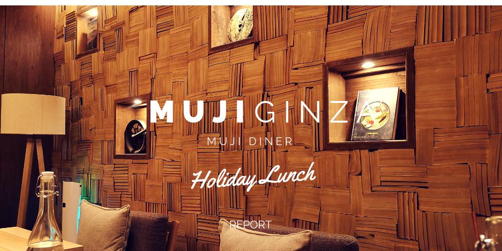 「無印良品 銀座」地下1階「MUJI Diner」でお得なオムライス定食のランチ!
