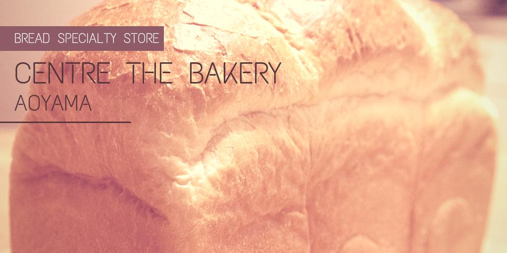 『CENTRE THE BAKERY 青山店』で購入したマンガのようなイギリス食パンを味わう!