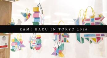 「紙博 in Tokyo 2019」へ。会場の雰囲気と購入した戦利品を紹介!