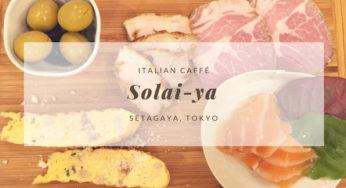「Caffé ソライ屋」桜新町と用賀の中間にあるイタリアンカフェで晩ご飯