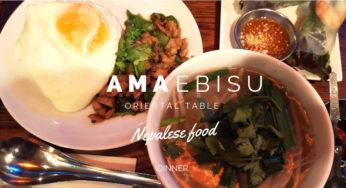 「Oriental table AMA 恵比寿店」でリーズナブルに本格ネパール料理を楽しむ!