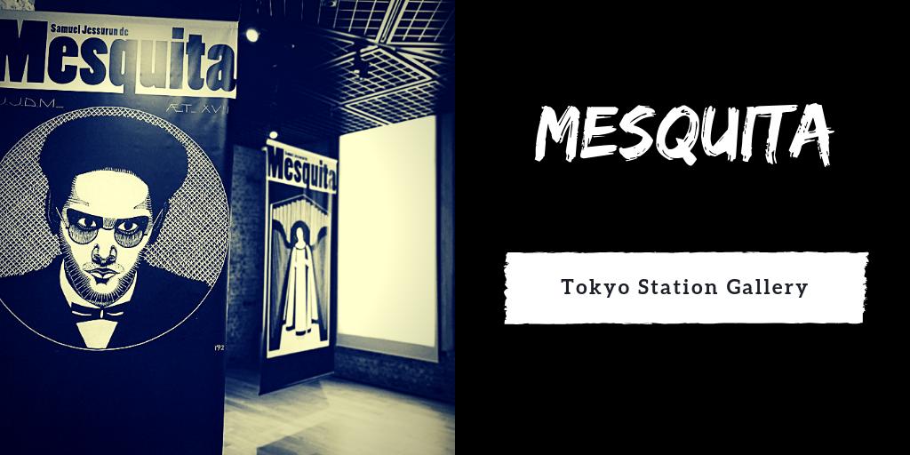 エッシャーの師匠!「メスキータ展」を観に行きました。写真的な明暗表現とグラフィックデザイン的な構図が印象的な木版画の世界