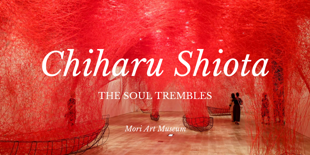過去最大級の個展「塩田千春:魂がふるえる」/鑑賞者の心をふるわせるダイナミックな現代アートを堪能!