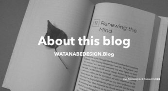 WATABEDESIGN.Blog について